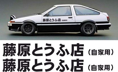 Picture of Toyota AE86 Trueno / Levin TOFU Shop Initial D  Door / Side Decals / Stickers