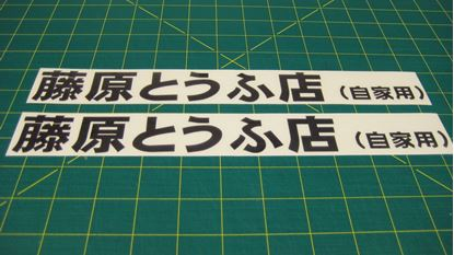 Picture of Toyota AE86 Trueno / Levin TOFU Shop Initial D Glass / Panel  Decals / Stickers