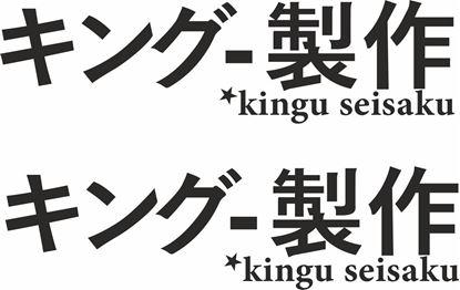"""Picture of """"Kingu Seisaku"""" JDM Decals / Stickers"""