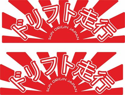 "Picture of ""Sun Origin Japan""JDM  Decals / Stickers"