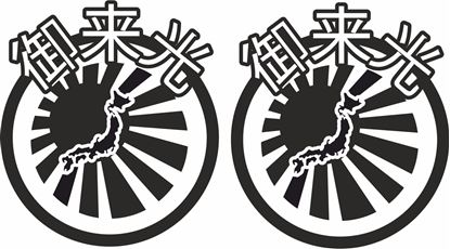 Picture of JDM Kanji Rising Sun  Japanese Decals / Stickers