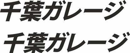 """Picture of """"Chiba Garage"""" Japanese  JDM Decals / Stickers"""