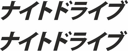 """Picture of """"Night Drives"""" Japanese- JDM Decals / Stickers"""