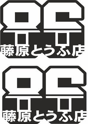 Picture of AE86 Tofu fujiwara JDM Decals / Stickers