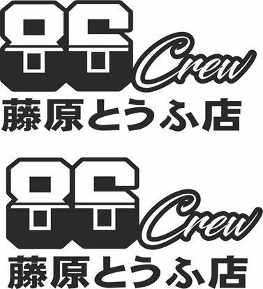 Picture of 86 Crew... Tofu fujiwara Decals / Stickers