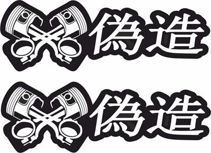 "Picture of ""Forged"" Japanese JDM Decals / Stickers"
