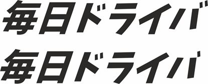 """Picture of """"Daily Driven"""" Japanese JDM Decals / Stickers"""