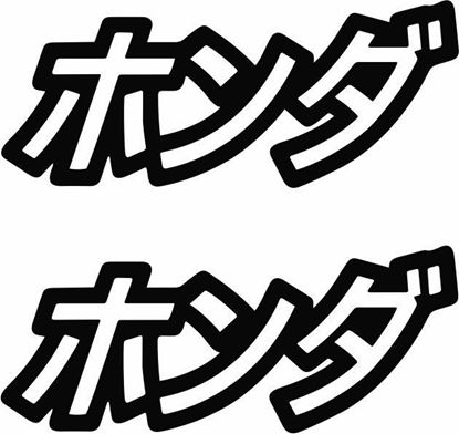 """Picture of """"Honda"""" Japanese JDM Decals / Stickers"""