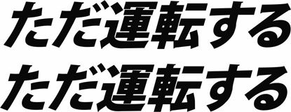 "Picture of ""Just Drive"" Japanese JDM Decals / Stickers"