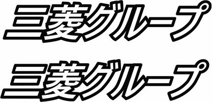 """Picture of """"Mitsubishi"""" Japanese JDM Decals / Stickers"""