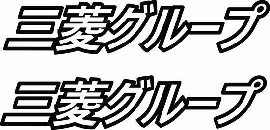 "Zen Graphics - ""Mitsubishi"" Japanese JDM Decals / Stickers"