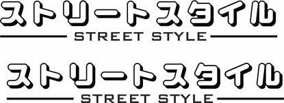 "Picture of ""Street Style"" Japanese JDM  Decals / Stickers"