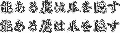 """Picture of """"Stay Humble""""  Japanese JDM Decals / Stickers"""