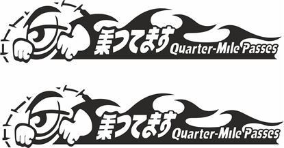 """Picture of """"Quarter Mile Passes"""" Option JDM  Decals / Stickers"""