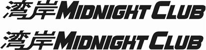 """Picture of """"Midnight Club"""" JDM  Decals / Stickers"""