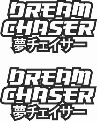 """Picture of """"Dream Chaser"""" Japanese JDM  Decals / Stickers"""