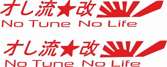 """Picture of """"No tune no life"""" JDM  Decals / Stickers"""