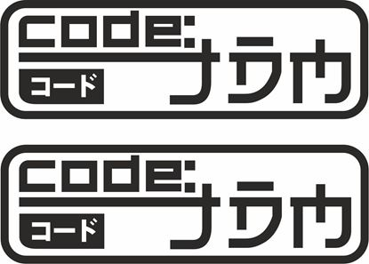 "Picture of ""Code JDM"" JDM Decals / Stickers"