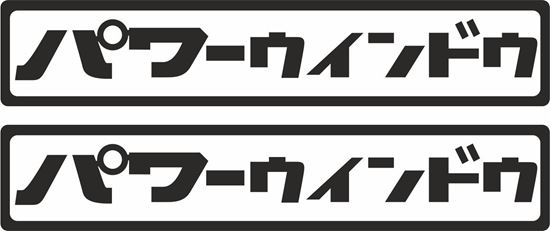 Picture of Power Window Equipped Japan Decals / Stickers