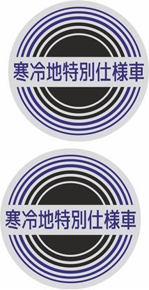 Picture of Cold District Specification Decals / Stickers