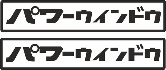 """Picture of """"Racing Mate"""" Japanese JDM Decals / Stickers"""