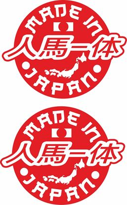 "Picture of ""Made in Japan""Decals / Stickers"