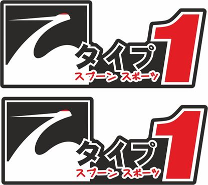 "Picture of Honda ""Spoon 1"" Decals / Stickers"