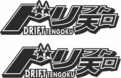 "Picture of ""Drift Tengoku"" JDM Decals / Stickers"