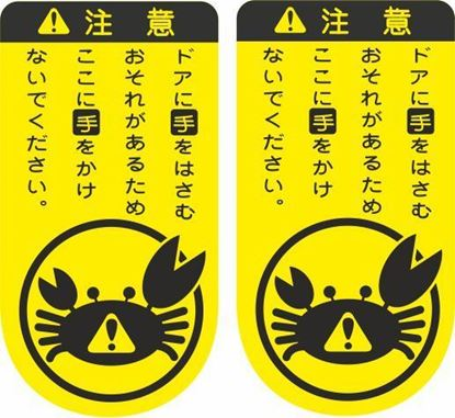 Picture of Toyota replacement inside Door Warning  Decal / Sticker