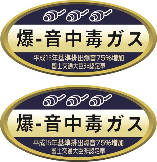 Picture of Jap Import Emission Muffler Rating Decals / Stickers