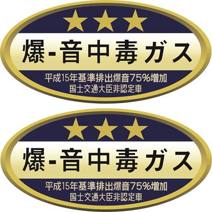 Picture of Jap Import Emission Rating Decals / Stickers