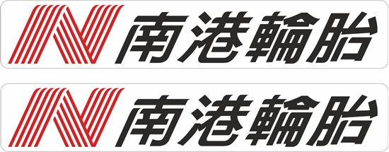"""Picture of """"Nankang""""  Decals / Stickers"""