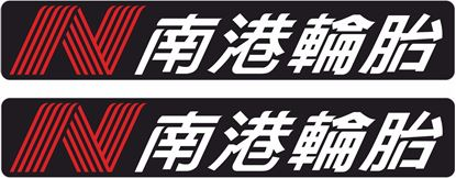Picture of Nankang Decals / Stickers