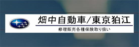 Picture of Hatakeyama Motor Nagoya Dealer rear glass Sticker