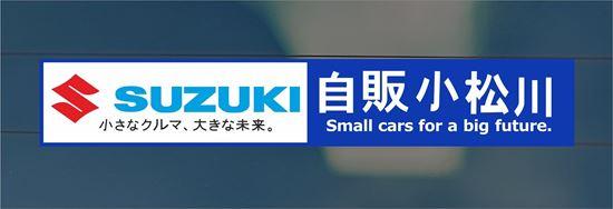 Picture of Suzuki Motor Sales Komatsugawa Tokyo rear glass Sticker