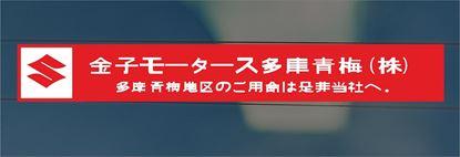 Picture of Kaneko Car Sale Tama Oume - Tokyo rear glass Sticker