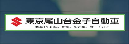 Picture of Kaneko Motors Oyamadai Motor Sales - Setagaya Tokyo rear glass Sticker