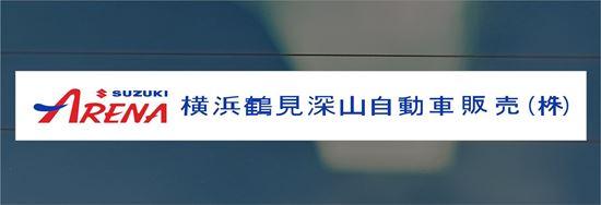 Picture of Arena Suzuki / Tsurumi Fukayama Auto Sales - Turumi, Kanagawa Pref rear glass Sticker