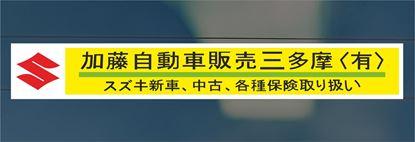 Picture of Katoh Motor Co  - Sann Tama Tokyo rear glass Sticker