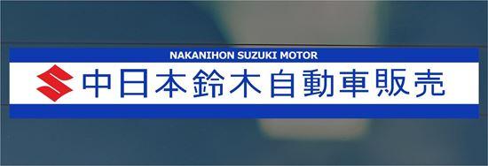 Picture of Tokyo Suzuki Motor Sales - Higashi Murayama Southern Saitama Pref rear glass Sticker
