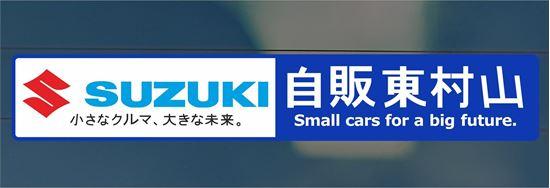 Picture of Naka* Nihon SUZUKI Motor Sales - Nagoya.Aichi Pref rear glass Sticker