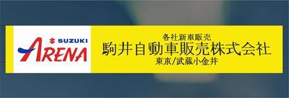 Picture of Arena Suzuki /Komai Auto   -Musashi koganei Tokyo rear glass Sticker