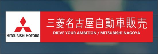 Picture of Mitsubishi Nagoya Auto Sales - Nagoya  Dealer rear glass Sticker