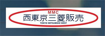 Picture of Mitsubishi Car Sales - West Tokyo Dealer rear glass Sticker