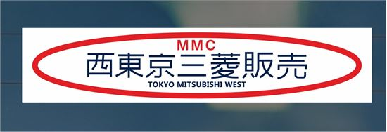 Picture of Mitsubishi Car Sales - West Tokyo Dealer rear glass Sticker