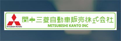 Picture of Mitsubishi Motor Sales - Kanto Plane Dealer rear glass Sticker