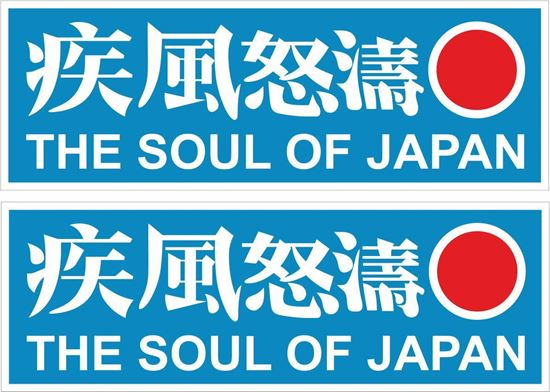 Picture of Soul of Japan Decals / Stickers