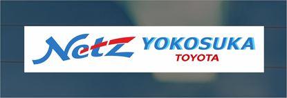Picture of Toyota Netz Yokosuka Dealer rear glass Sticker