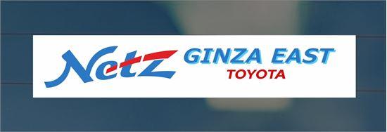 Picture of Toyota Netz Ginza East Dealer rear glass Sticker