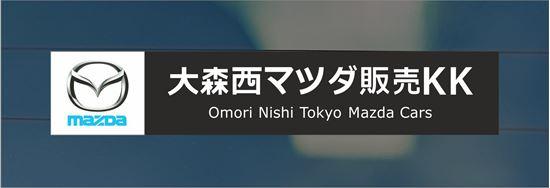Picture of Mazda Cars Omori Nishi Tokyo Dealer rear glass Sticker